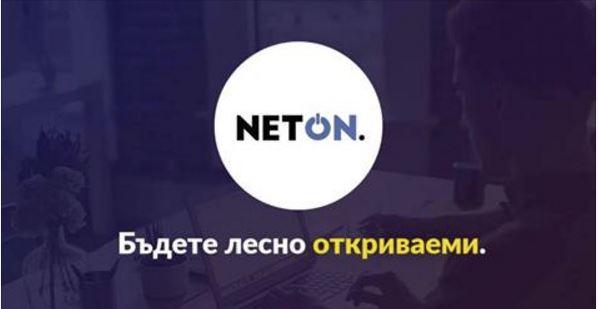 NetON.BG - Онлайн Маркетинг Агенция